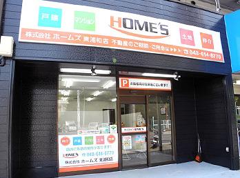 HOME'S東浦和店 外観
