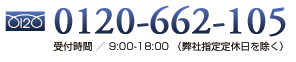 フリーダイヤル0120-662-105 受付時間/9:00〜18:00(弊社指定定休日を除く)